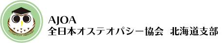 全日本オステオパシー協会 北海道支部